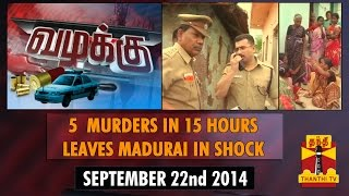 Vazhakku – 5 Murders in 15 hours leave Madurai in Shock 22-09-2014 Suntv Serial | Watch Sun Tv Vazhakku – 5 Murders in 15 hours leave Madurai in Shock Serial September 22, 2014