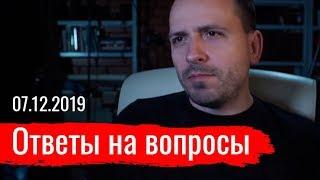 Константин Сёмин. Ответы на вопросы 07.12.2019 (09.12.2019 17:39)