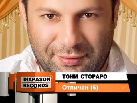 TONI STORARO - Otlichen (6) / ТОНИ СТОРАРО - Отличен (6)