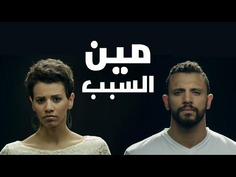 بالفيديو: أغنية جديدة مين السبب لـ «زاب ثروت» و«منّة حسين» ضد التحرش