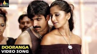 Dooranga Untavenduku Video Song | Vikramarkudu