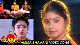 Amma Bhavani Video Song - Ammoru