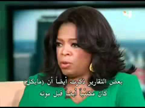 دليل إعتناق مايكل جاكسون للإسلام