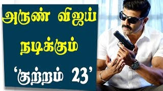 "Arun Vijay's ""Kutram 23"" Audio Launch Confirmed Kollywood News 25-08-2016 online Arun Vijay's ""Kutram 23"" Audio Launch Confirmed Red Pix TV Kollywood News"