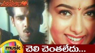 Cheli Chentaledhu Video Song - Aaro Pranam