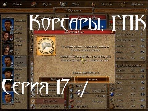 Прохождение Корсары ГПК ver 1.3.2 1 Серия корсары 3 гпк прохождение серия 1