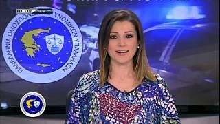 Αστυνομία & Κοινωνία 7/3/2018