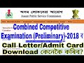 APSC CCE Admit Card 2018 | Download e-CALL LETTER FOR COMBINED COMPETITIVE (PRELIM) EXAMINATION,2018