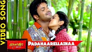 Padahaarellainaa Video Song || Current Theega