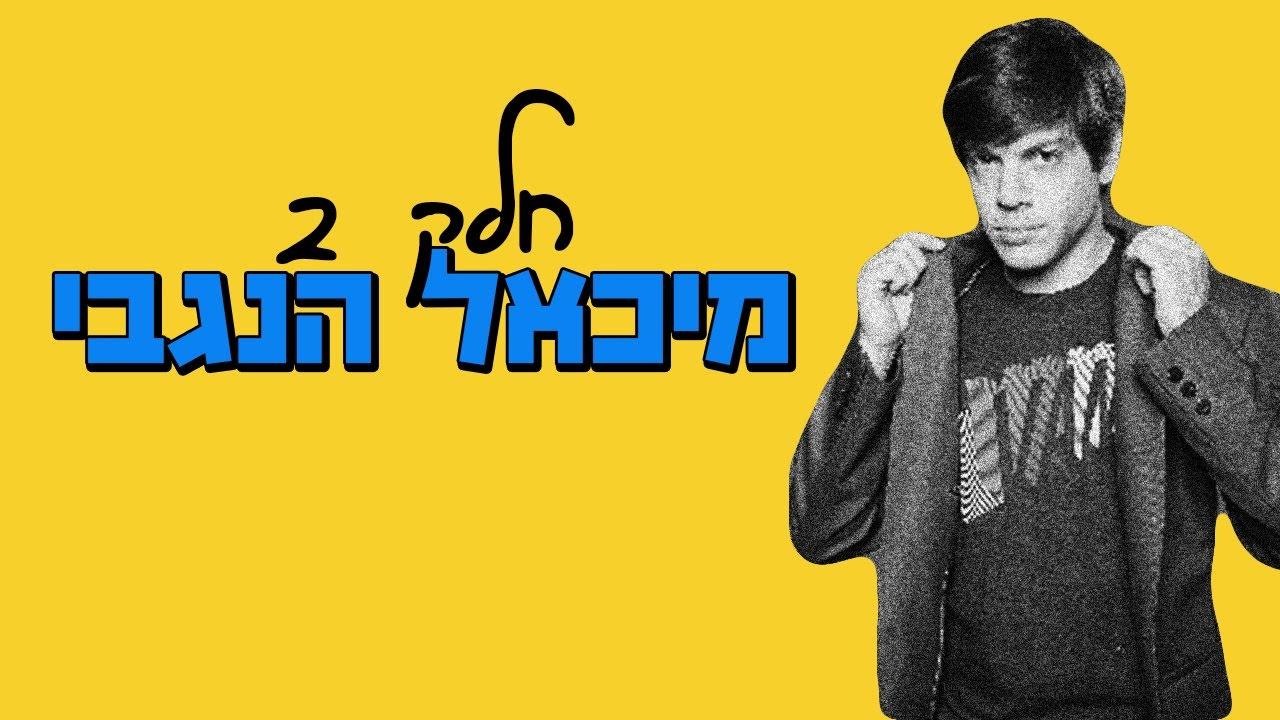 סטנדאפ ישראל | מיכאל הנגבי - חלק ב'