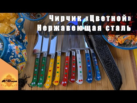 """Узбекский нож пчак """"Чирчик"""" с рукоятью из оргстекла - желтый без бринча, нержавейка"""
