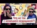 """Что не так с медициной в Германии! / Канал """"Русская Европейка"""""""