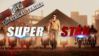 AAGADU THEATRICAL TRAILER