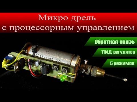 Микродрель с процессором СТАБИЛИЗАТОР ОБОРОТОВ (ПИД) - UC3b3wRHXvqodHT7g8VKyWZQ