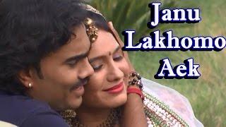 Gujarati Movie VIDEO SONG  \'Janu Lakhomo Aek\'  LOVE SONG  Dashama No Danko Vagyo