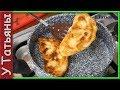 ЛЮБИМЫЙ рецепт моей СЕМЬИ! Пирожки с творогом и зеленью, как ЧЕБУРЕКИ!