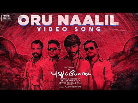 Oru Naalil - Video Song | Pudhupettai | Dhanush | Yuvan Shankar Raja | Na Muthukumar | Selvaraghavan