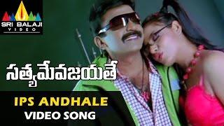 IPS Andhale Video Song -  Satyameva Jayate