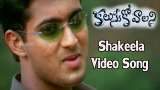 Shakeela Video Song | Kalusukovalani