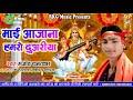 #Sanjiv chamatkar का Sarswati Puja का 2020 superhit Bhojpuri Song #माई आजाना हमरो दुआरीया #100% hit
