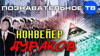 Конвейер дураков (Валентин Катасонов)