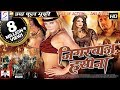 Jigarbaaz Hasina - Full Movie