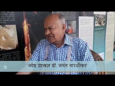 ज्येष्ठ शास्त्रज्ञ डॉ. जयंत नारळीकर