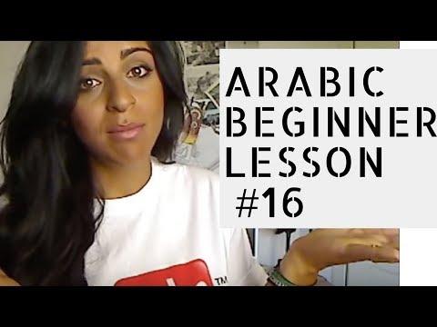 Arabic Beginner Lesson 16-  Hamza