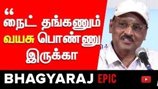 K. Bhagyaraj's Funny Speech Of His Film Experience In Old Days Serial 25-09-2016 online K. Bhagyaraj's Funny Speech Of His Film Experience In Old Days Sun TV Serial