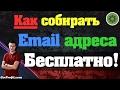 ✅Как собирать Email адреса бесплатно?