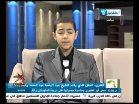 عبد الباقي فضه الجلفه    طفل من غزه   يقلد للشيخ عبد الباسط عبد الصمد