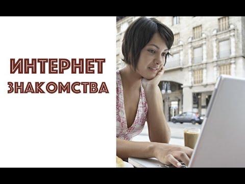 Знакомства в интернете алекс
