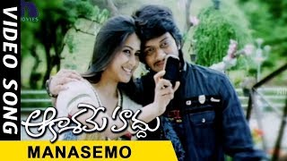 Manasemo Song - Aakasame Haddu Movie