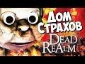 Dead Realm - Дом страхов!