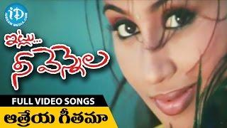 Athreya Geethama - Itlu Nee Vennela
