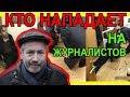 Покушение на Татьяну Фельгенгауэр. Леонид Радзиховский