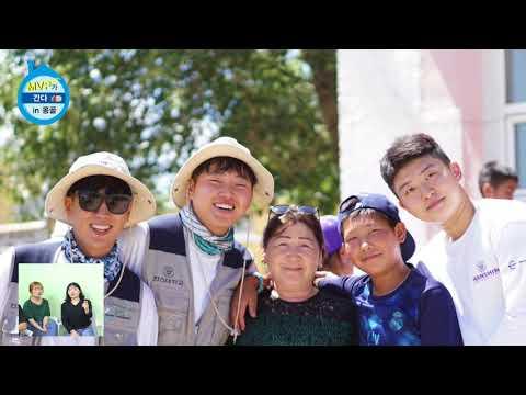 [2017] 제13기 해외봉사단 - 몽골