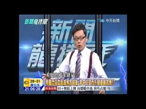 新聞龍捲風 20150624