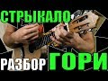 Стрыкало - Гори   Разбор песни на укулеле   Аккорды + бой   KLIPIN