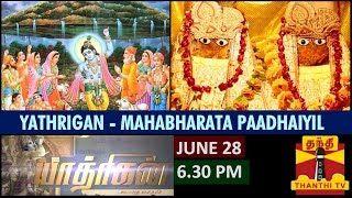 Yaathrigan 28-06-2015 Thanthitv Show | Watch Thanthi Tv Yaathrigan Show June 28, 2015