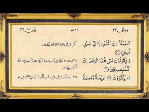 Surah Yasin full by Nassim Yaqub with written urdu translation Surah Yaseen
