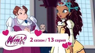 Винкс 2 сезон 13 серия