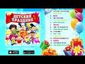 Фрагмент с средины видео - Детский праздник. Сборник детских песен