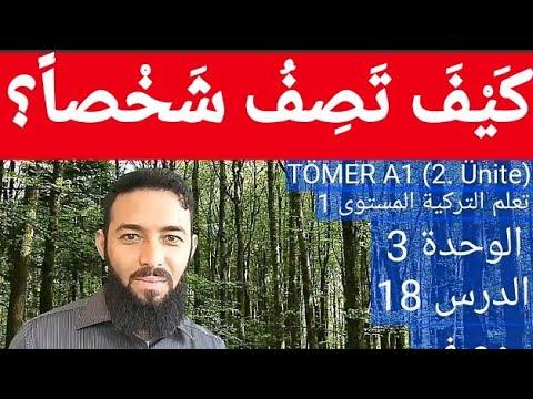 تومر A1 الدرس 18 كيف تصف الناس؟ الوحدة 2 تعلم التركية المستوى الأول TÖMER A1 Arapça 18