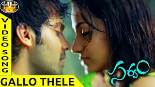 Gallo Thele Video Song || Sarvam