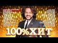 Фрагмент с начала видео 100% ХИТ - НОВЫЕ И ЛУЧШИЕ ПЕСНИ - 2018