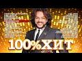 Фрагмент с конца видео 100% ХИТ - НОВЫЕ И ЛУЧШИЕ ПЕСНИ - 2018