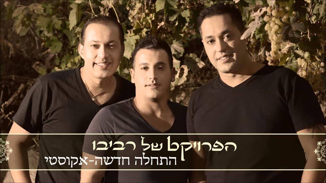 הפרויקט של רביבו - התחלה חדשה אקוסטי | חם בלב The Revivo Project - Hatchala Hadasha Acoustic