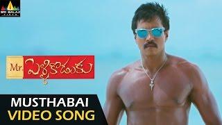 Musthabai Vasthundi Video Song | Mr. Pellikoduku