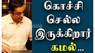 Kamal Haasan Starts Shooting For Sabaash Naidu Kollywood News 31-08-2016 online Kamal Haasan Starts Shooting For Sabaash Naidu Red Pix TV Kollywood News
